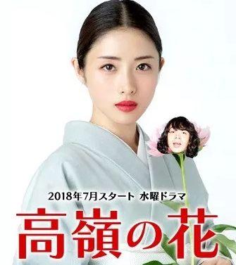 ドラマ 高嶺の花
