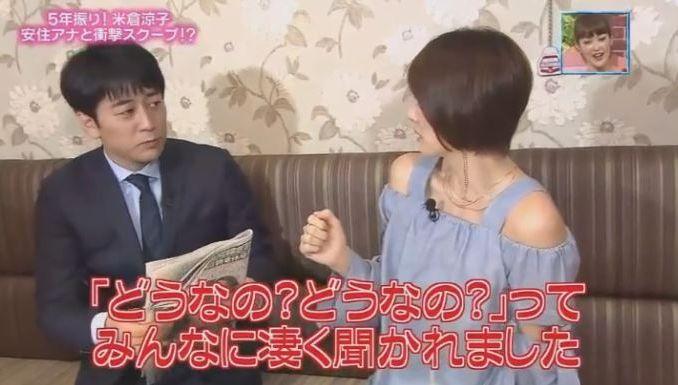 米倉涼子 安住紳一郎