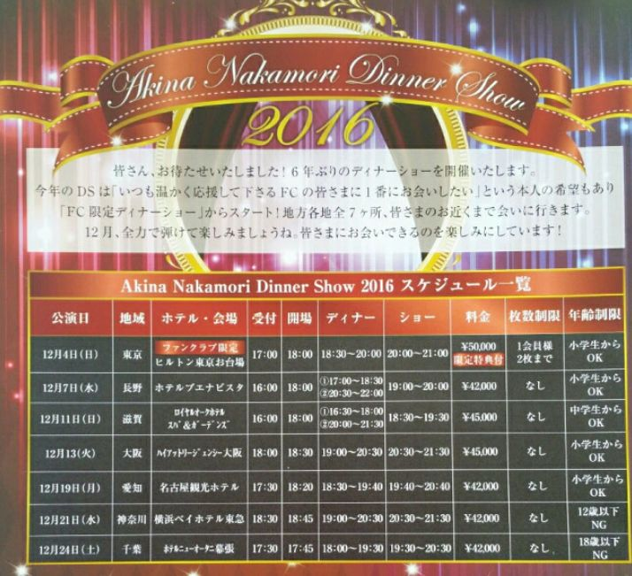 中森明菜 コンサート